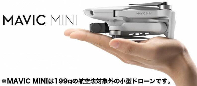 DJI社のMavic mini